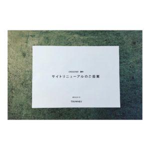 9月のサロンリニューアルでは公式サイトも一新します。CROSSOVER(垣根を越える)という名に従い、プロデューサーに映画監督をお迎えしております☆ #tsunaguproject #bakemono #movie #producer #kamakura